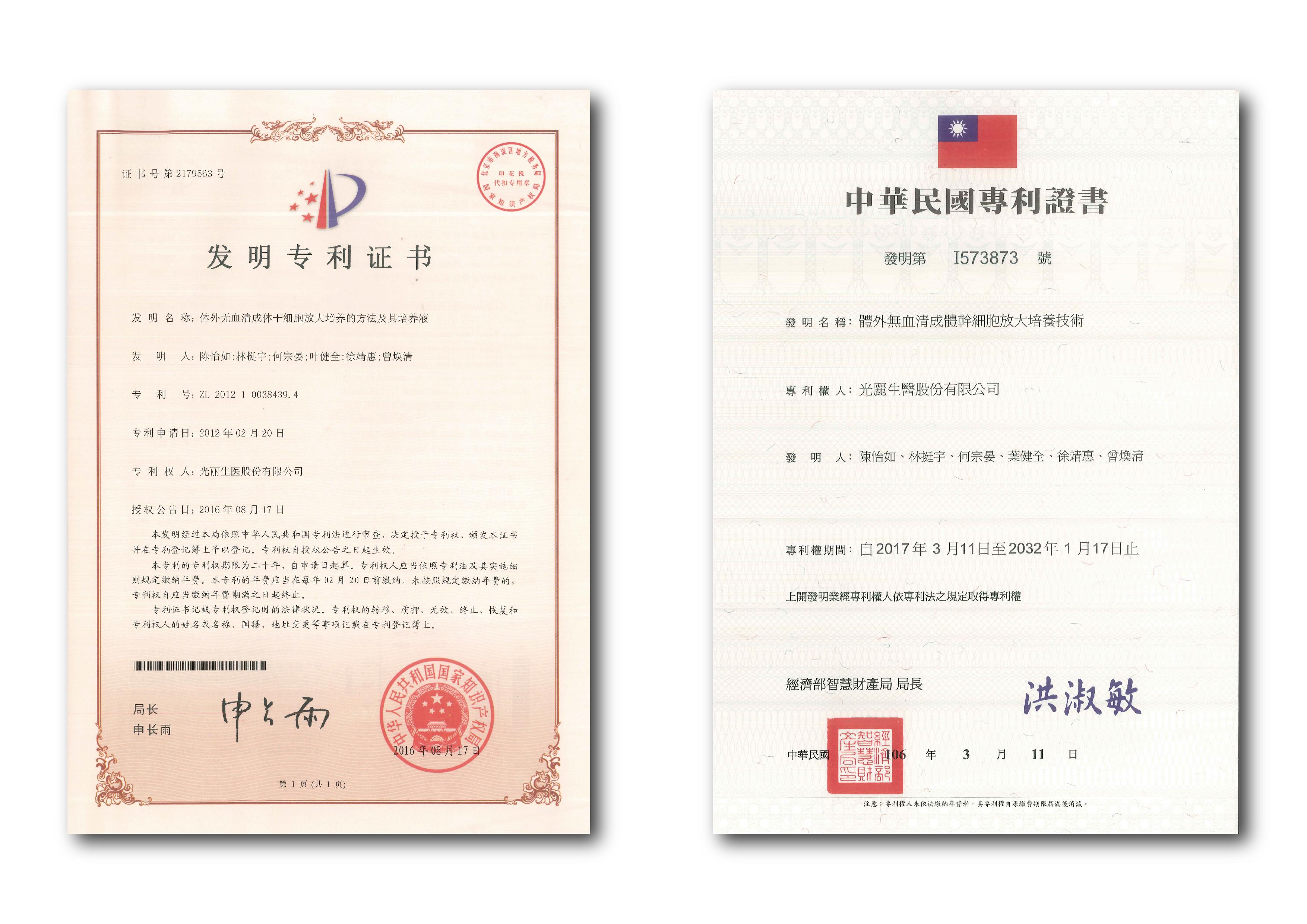 專利2_工作區域 1